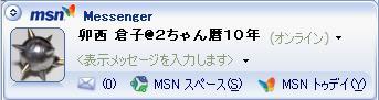 卯西 倉子@2ちゃん暦10年