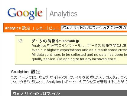 Google Analytics::TOP